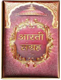 Jewel Fuel Arti Sangrah Book With Velvet Gift Box Gold Book