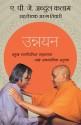 Unayan (Transcendence) - APJ Abdul Kalam, Arun Tiwari (Marathi): Regionalbooks
