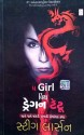 The Girl With Dragon Tatto: Book