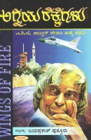 Wings Of Fire (Kannada) APJ Abdul Kalam: Regionalbooks