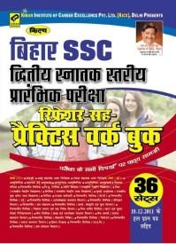 Bihar SSC - Dwitiya Snatak Stariya Prarambhik Pariksha Refresher - Sah - Practice Work Book (36 Sets 18.12.2011 Hal Prashn Patra Sahit) (Paperback, Hindi)