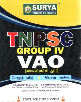 Tnpsc group 4 exam 2013 model question paper in tamil with answers