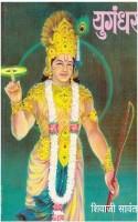 Yugandhar: Regionalbooks