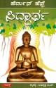 Siddhartha: Regionalbooks