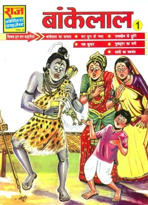Buy Bankelal Digest 1: Regionalbooks