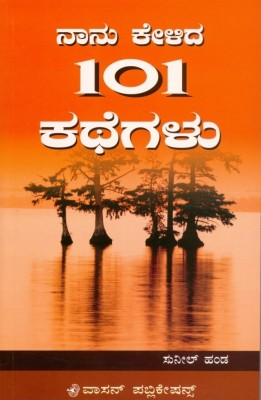 Buy Naanu Kelidha 101 Kathegalu: Regionalbooks