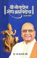 Shir Gitayog : Shodh Brahmavidyecha Adhyay Teesra: Regionalbooks