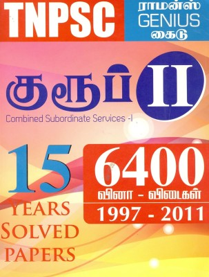 Tnpsc vao question paper 2012