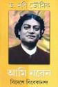 Ami Naren: Bideshe Vivekananda: Regionalbooks