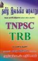 TNPSC TRB (Tamil Ilakkiya Varalaru): Regionalbooks
