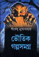 Bhoutik Galpo Samagra: Regionalbooks