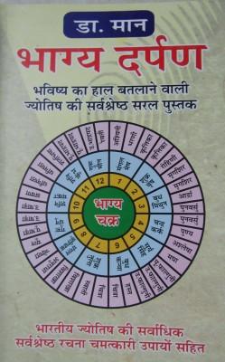 science of fortune pandit sethuraman pdf