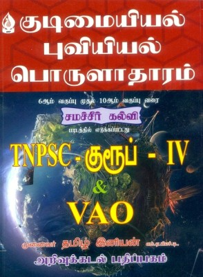 Tnpsc previous year question papers in english
