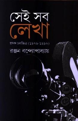 Buy Sei Sab Lekha (Prasanga Chalachhitra: 1976-1990): Regionalbooks