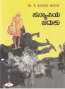 Sanyasiya Baduku: Regionalbooks
