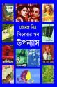 Cinemar Sab Upanyas: Regionalbooks