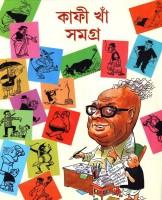 Kafi Khan Samagra: Regionalbooks