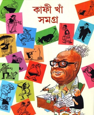 Buy Kafi Khan Samagra: Regionalbooks