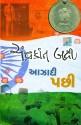 Azadi Pacchi: Regionalbooks