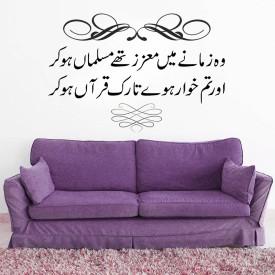 Highbeam Studio Iqbal Poetry - Small