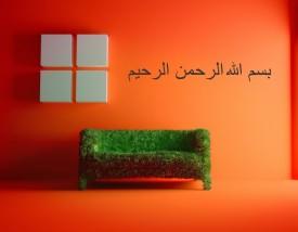Highbeam Studio Bismillah Simple Islamic Wall Decal (Black)