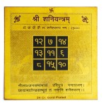 FuturePoint Shri Shani Yantra 3.5x3.5 inch